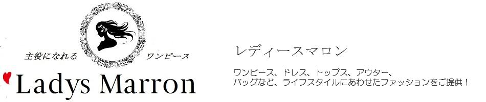 レディースマロン:可愛いワンピースなどプチプラ通販 レディースマロン