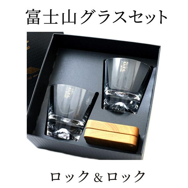 富士山ロックグラス 2個 ギフトセット ペアグラス 無料ラッピング プレゼント TG15-015-R 田島硝子 正規代理店 保証書付 お誕生日 贈答 ギフト