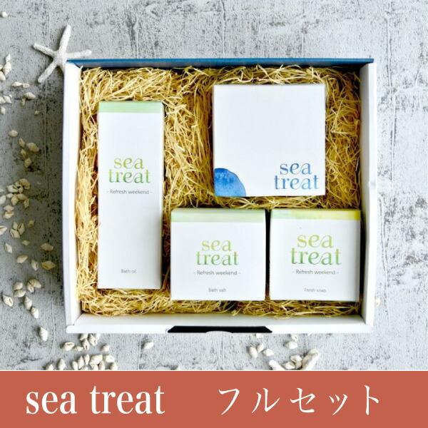sea treat for gift フルセット (RW)【ボディスクラブ ソープ バスソルト バスオイル】ホテル エステ 自宅 母の日 ギフト