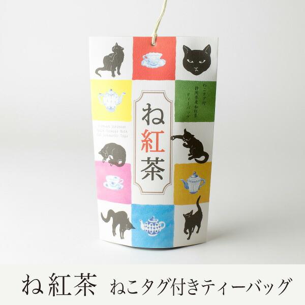 6種類のねこタグ付 紅茶ティーバッグ ねこ紅茶 ねこタグ付 ね紅茶 静岡県産和紅茶ティーバッグ6個入】紅茶 静岡茶 ギフト
