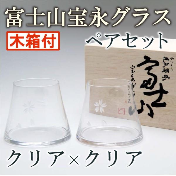 倒啤酒的話富士山出現! 田島硝子富士山寶永玻璃杯一對木盒在的清除+清除
