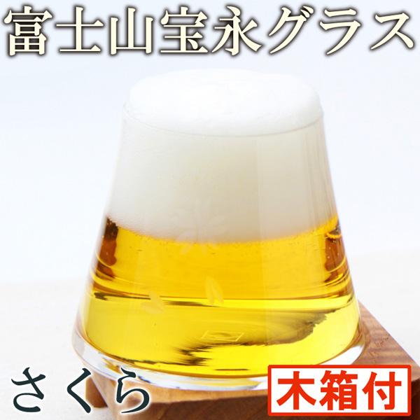 倒啤酒的話富士山出現! 田島硝子江戸切子富士山寶永玻璃杯粉紅色啤酒玻璃杯木盒的