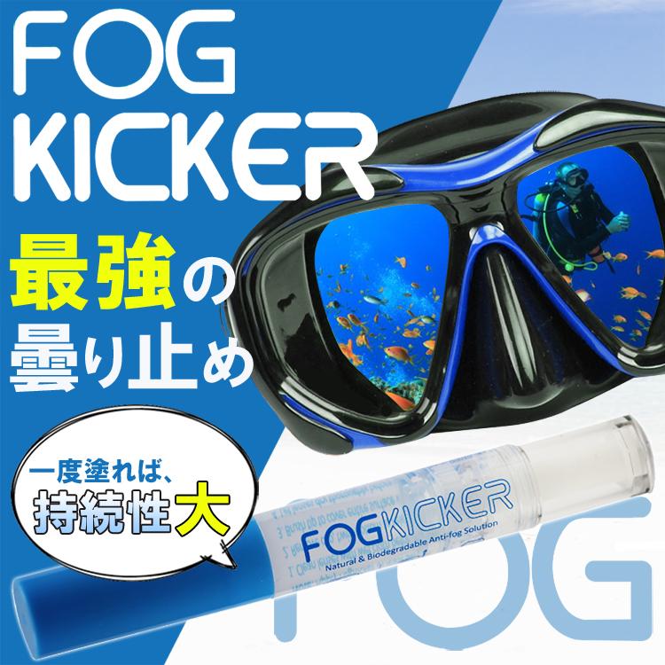 楽天市場送料無料 最強の曇り止め Fog Kicker マスク くもり止め