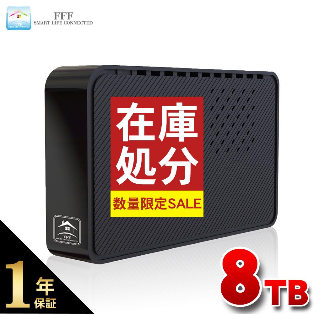 【数量限定特価】外付けハードディスク 8TB テレビ録画 パソコン 各社対応 レグザ アクオス ビエラ ブラビア USB3.0 外付けHDD 1年保証 F308E3-BK-4TH