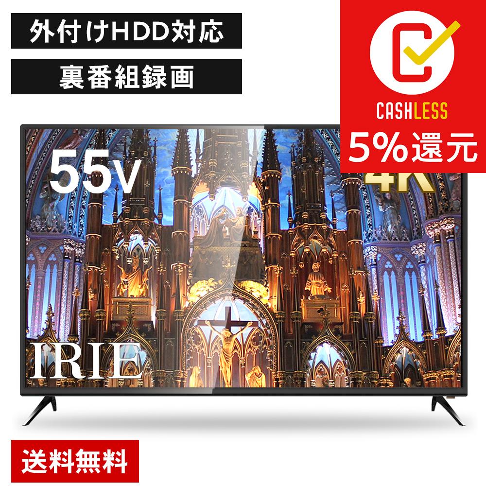 テレビ 55 4K TV 録画機能付き 外付けHDD 対応 裏録 大画面 50型 以上 液晶 テレビ 4K 55型 55V型 IRIE(アイリー) 録画機能付き 外付けハードディスク 対応4K対応テレビ 壁掛け 裏番組 録画機能 ジェネリック リビング 大画面 MAL-FWTV55