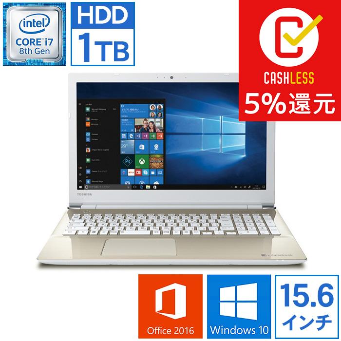 ノートパソコン Office付き 新品 同様 訳あり 東芝 TOSHIBA dynabook T65/HG Core i7 8550U Windows10 1TB 4GB 15.6インチ フルHD DVDマルチ Microsoft Office PT65HGP-REA
