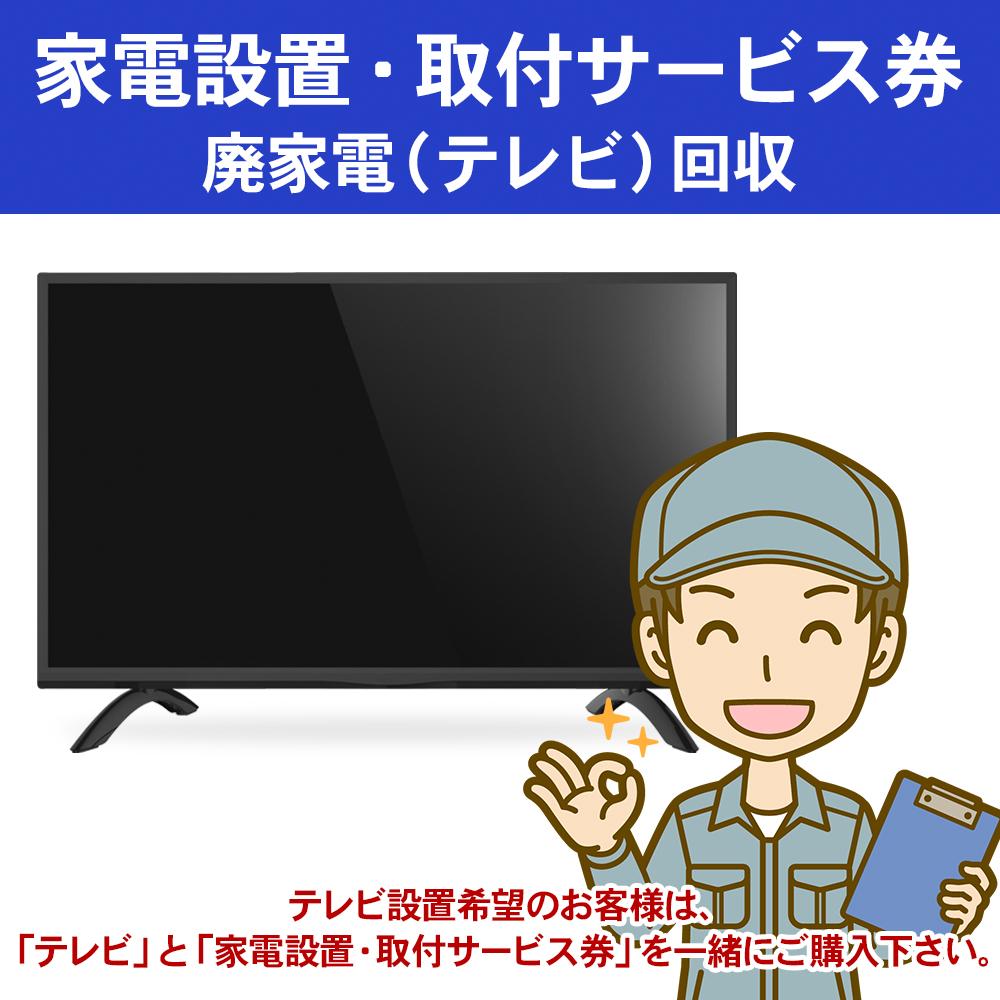 【単品購入不可】テレビ あんしん設置 回収 家電リサイクル券