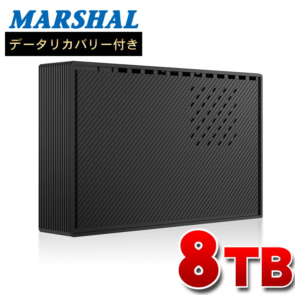 外付けハードディスク テレビ録画 8TB 【最大録画時間700時間越え】データリカバリー 付き Windows10 対応 USB3.0 外付けhdd shelter MAL38000EX3-BK MARSHAL