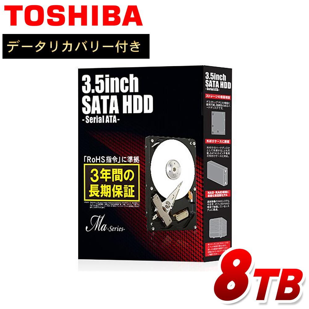 送料無料 東芝 TOSHIBA 3.5インチ 内蔵ハードディスク 128MB リテールBOX 8TB SATA 3年保証 MD05ACA800BOX データリカバリー データ復旧 サービス付き SATA 128MB 7200rpm 内蔵hdd リテールBOX, サダミツチョウ:0c1211ce --- sunward.msk.ru