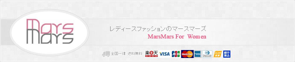 Mars Mars(マース マーズ):レディースファッション専門店