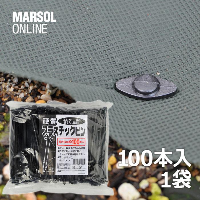 出色 草よけシートなどの固定に 人気の定番 押さえ具 固定具 止め具 硬質プラスチックピン 雑草対策 かたい地面に打てます 再生樹脂製 防草関連資材 100本入
