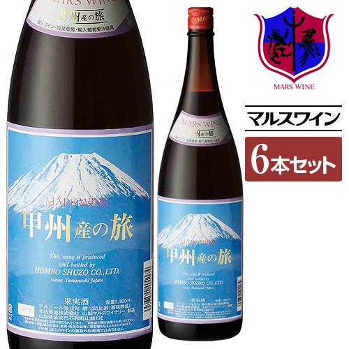 ワインセット 甲州産の旅 富士山ラベル 1800ml 赤ワイン 6本セット [ 本坊酒造 マルス山梨ワイナリー /一升瓶ワイン 送料無料]