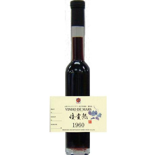 ヴィンテージワイン [1960] ヴィニョ・デ・マルス 1960年 200ml 20% [ 本坊酒造 マルス山梨ワイナリー / 赤ワイン 酒精強化ワイン 甘口 / VINHO・DE・MARS / 昭和35年 誕生日 ギフト ]