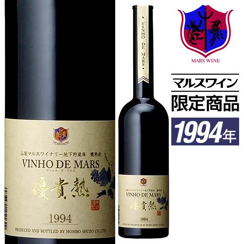 1994年 平成6年 のヴィンテージ赤ワイン 長期熟成ワインにブランデーとスピリッツを加え 甕で熟成させたマルス独自のオリジナル限定ワイン 深いコクのある味わいと複雑な甘味 ヴィンテージワイン 1994 開店記念セール ヴィニョ デ マルス 500ml DE 本坊酒造 [ギフト/プレゼント/ご褒美] MARS 甘口 ギフト VINHO 20% 誕生日 赤ワイン マルス山梨ワイナリー 酒精強化ワイン
