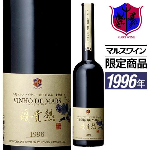 1996年 平成8年 のヴィンテージ赤ワイン 長期熟成ワインにブランデーとスピリッツを加え 激安通販 甕で熟成させたマルス独自のオリジナル限定ワイン 安い 激安 プチプラ 高品質 深いコクのある味わいと複雑な甘味 ヴィンテージワイン 1996 ヴィニョ デ マルス 500ml ギフト 甘口 本坊酒造 MARS DE マルス山梨ワイナリー 20% 酒精強化ワイン VINHO 赤ワイン 誕生日
