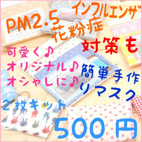 Maru Jyu Handmade Mask Pm2 5 And Hay And Measures Are Also A