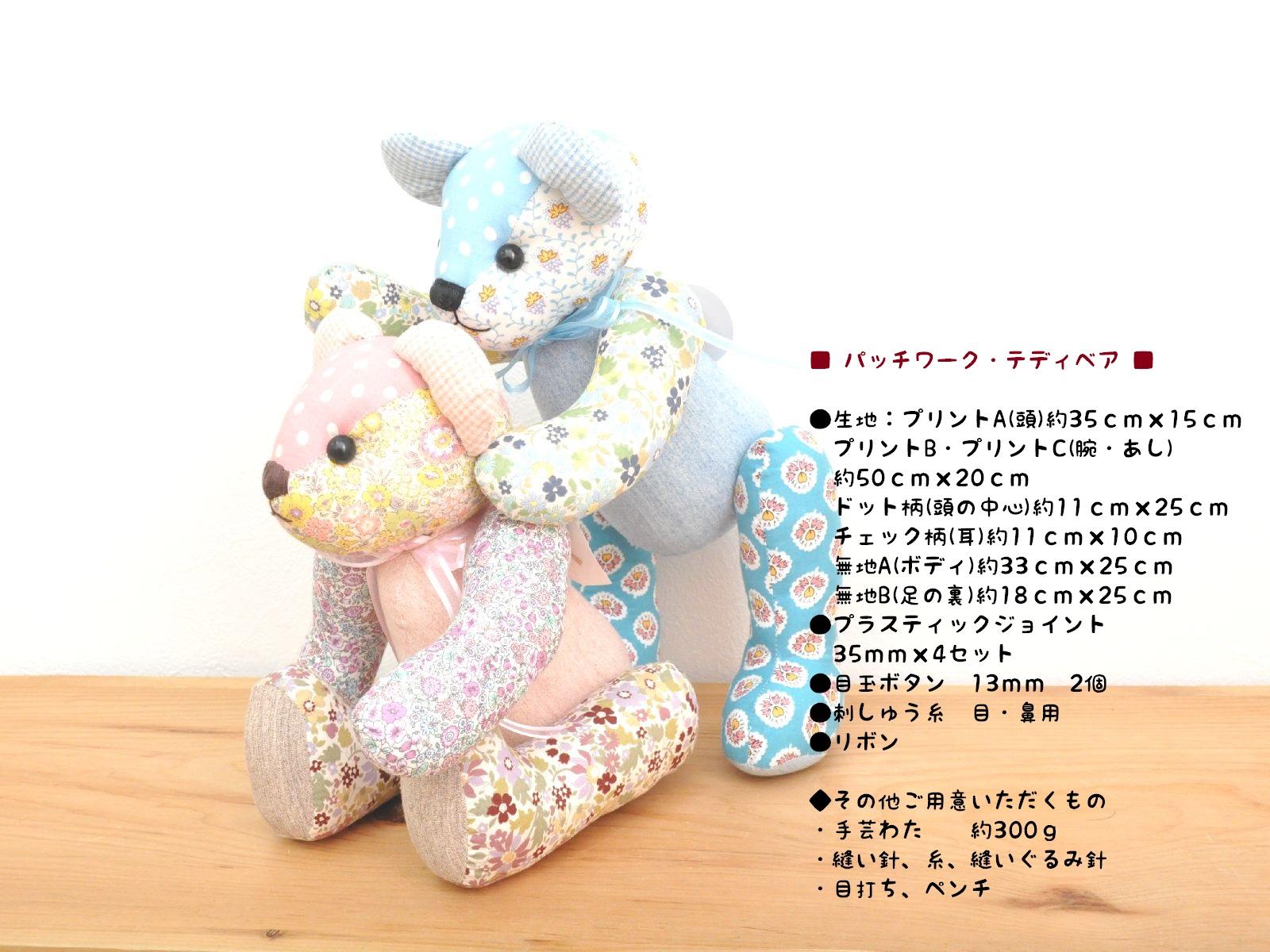 -☆ 拼凑而成的泰迪熊青睐尝试简单的第一个工具包 / 拼布 /teddy bear / 泰迪熊可爱! //P16Sep15