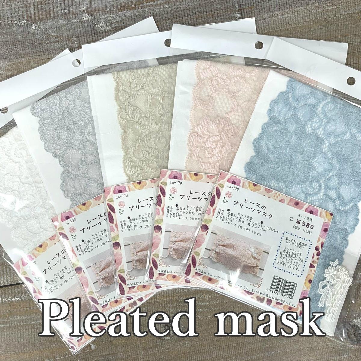 作り方 プリーツ マスク
