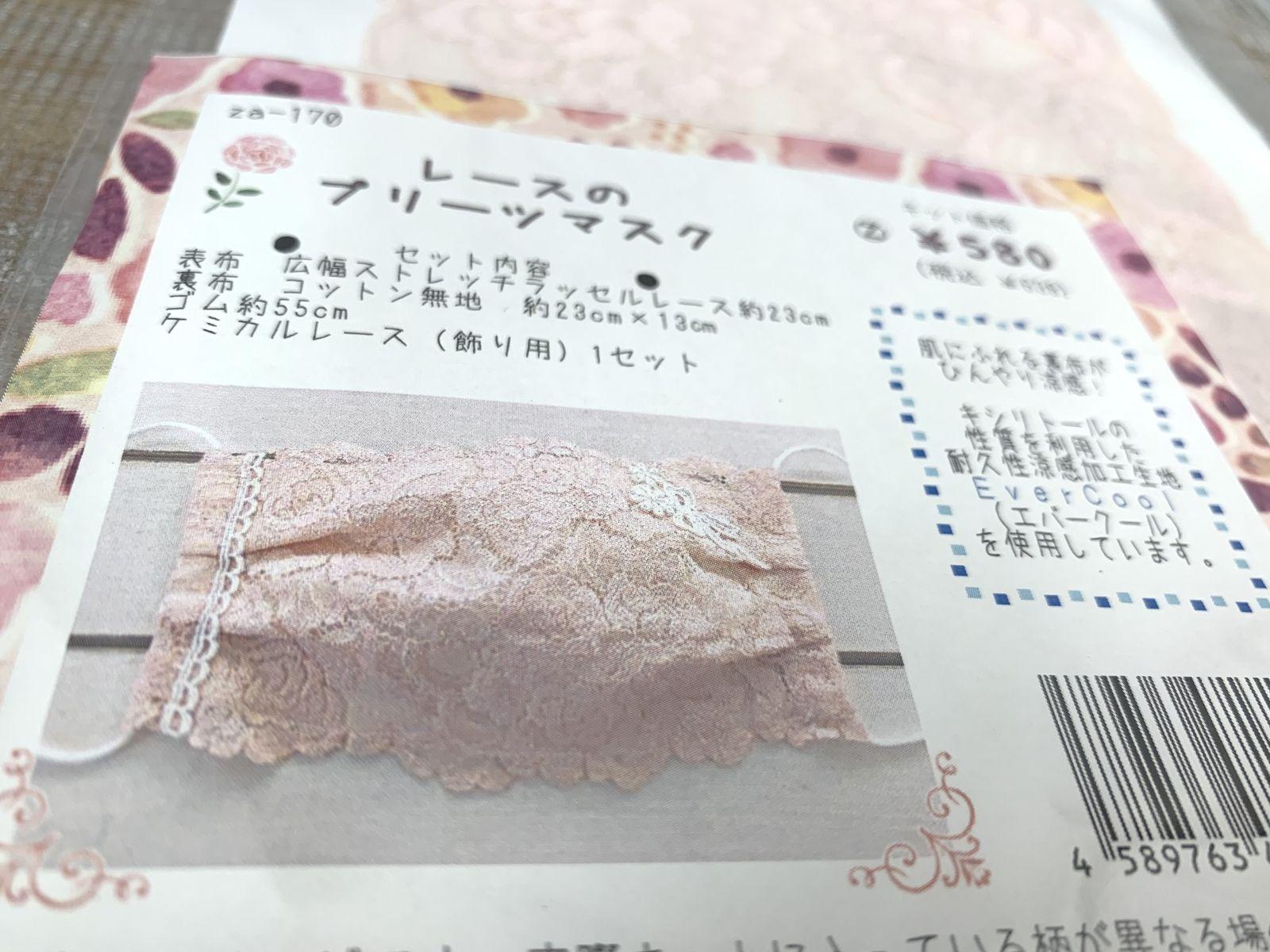 型紙 プリーツ マスク 手作り