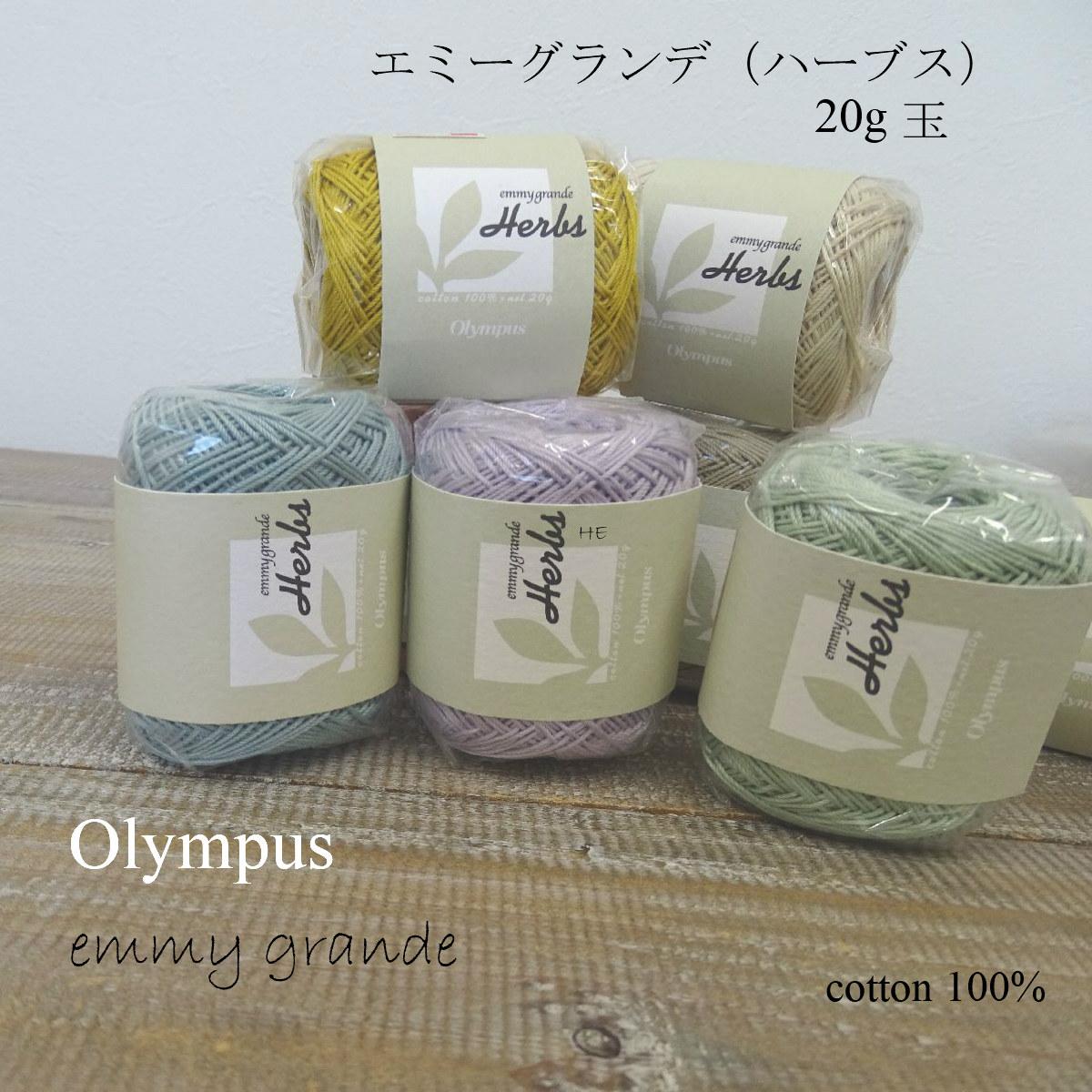 レース糸 Olympus エミーグランデ ハーブス 小物作りなどに 高品質 全商品オープニング価格 優しいお色