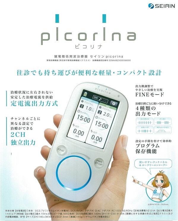 ピコリナ【ギフト】【10P23Apr16】