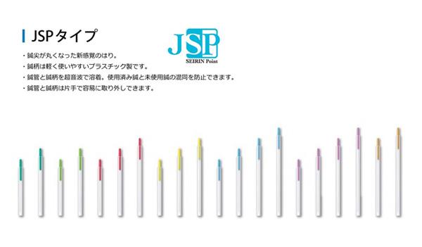 【まとめ買い】セイリン JSPタイプ(1000本:100本入×10箱)【ギフト】【10P23Apr16】