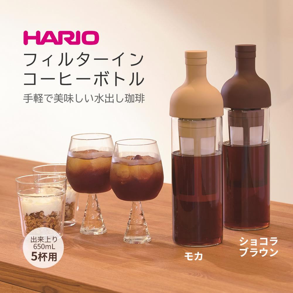 手軽に美味しい水出し珈琲が作れるおしゃれなワイン型ボトルです HARIO フィルターインコーヒーボトル FIC-70 ハリオ 水出しコーヒー アイスコーヒー 食洗機対応 日本製 ショコラブラウン フィルターボトル フィルターインボトル コールドブリュー 新登場 買取 ブラック モカ 水出し茶 お茶 珈琲 冷茶 オシャレ