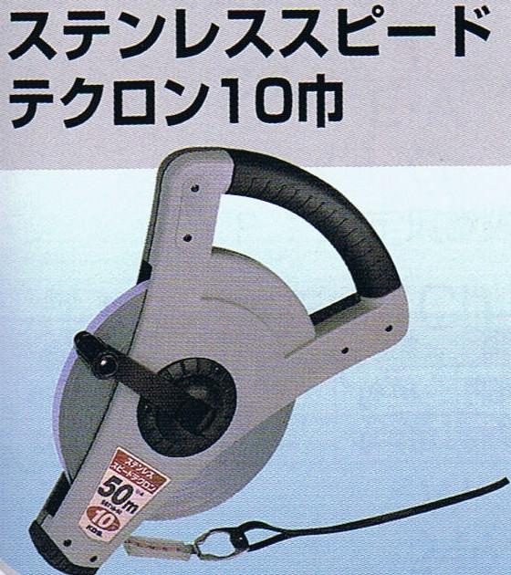 KDS ステンレススピード4倍速 テクロン 10mm巾50m SST10-50