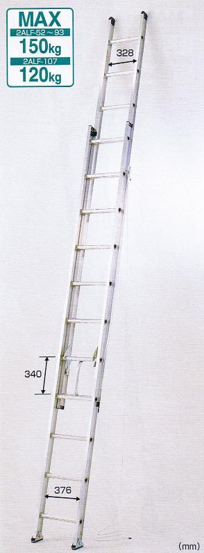 【一部送料無料】ピカコーポレーション2連はしごアルフ全長7.28m2ALF-72