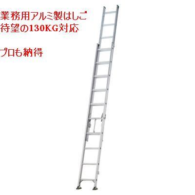 【一部送料無料】アルインコ2連はしご 全長10.19m SX-103D【SX103D】