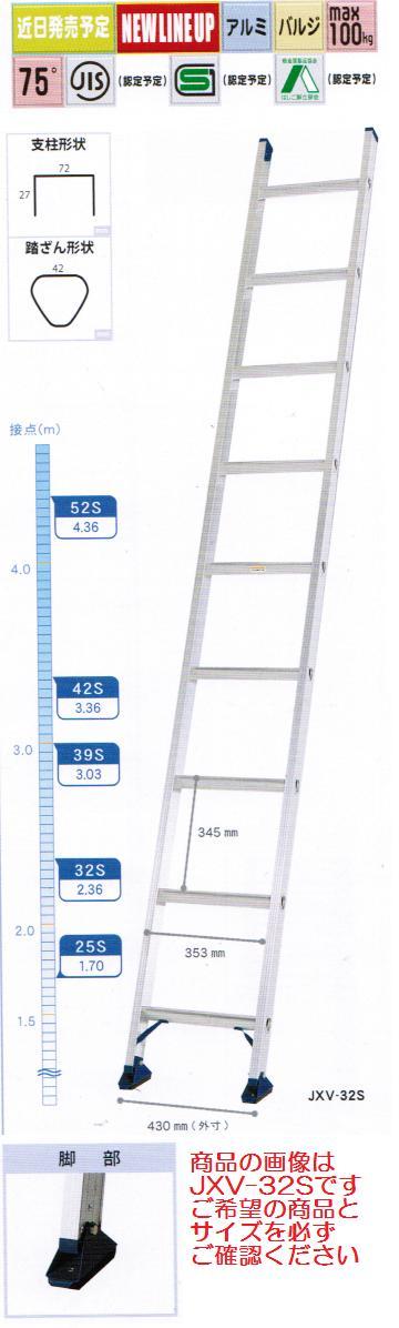 【一部送料無料】アルインコ1連はしご JXV-21S 全長2.13m JXV-S