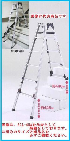 【送料無料】ピカコーポレーションSCL-45A アルミ合金製四脚アジャスト式脚立かるノビ(伸縮脚兼用脚立・階段用)