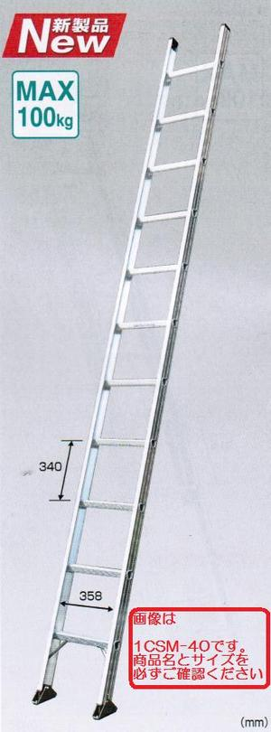 【一部送料無料】ピカコーポレーション1連はしごスーパーコスモス1CSM-40 全長3.99m