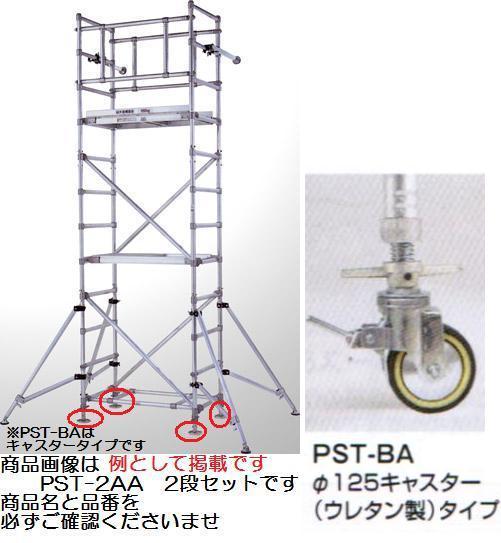 【送料無料】ピカコーポレーションパイプ製足場スタンダード【2段セット】(キャスター付タイプ)PST-2BA