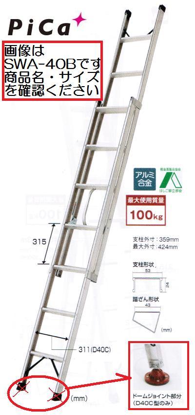 【一部送料無料】ピカコーポレーションプッシュアップ式2連はしご2SWA-D40C 全長4.06m【代金引換不可】
