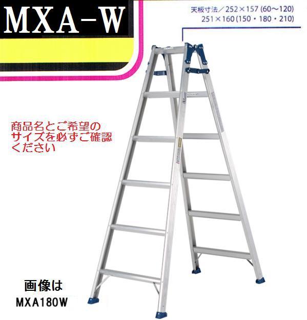 アルインコはしご兼用脚立 MXA-180Wワイドステップ60mm
