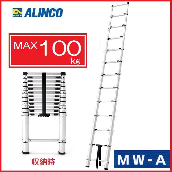 【一部送料無料】アルインコ 伸縮はしごMW-39A 全長3.83m
