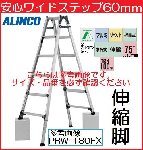 【一部送料無料】アルインコ脚伸縮兼用脚立 PRW-150FX
