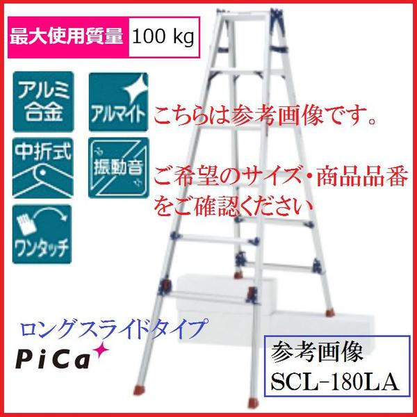 【一部送料無料】ピカコーポレーションSCL-120LA(ロングスライドタイプ)アルミ合金製四脚アジャスト式脚立かるノビ(伸縮脚付はしご兼用脚立)【代金引換は送料+代金引換手数料別途】