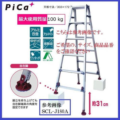 【送料無料】ピカコーポレーションSCL-J210A アルミ合金製四脚アジャスト式脚立かるノビ(伸縮脚付はしご兼用脚立・自在脚)