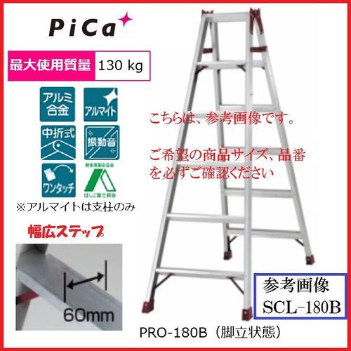 【一部送料無料】ピカコーポレーションはしご兼用脚立プロ PRO-210B