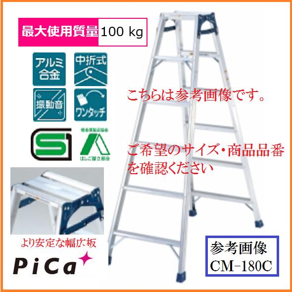 【一部送料無料】ピカコーポレーションはしご兼用脚立 CM-180C