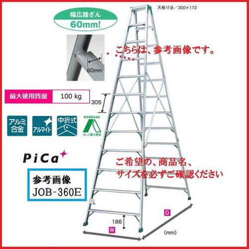【一部送料無料】ピカコーポレーションハシゴ専用脚立スーパージョブJOB-330E