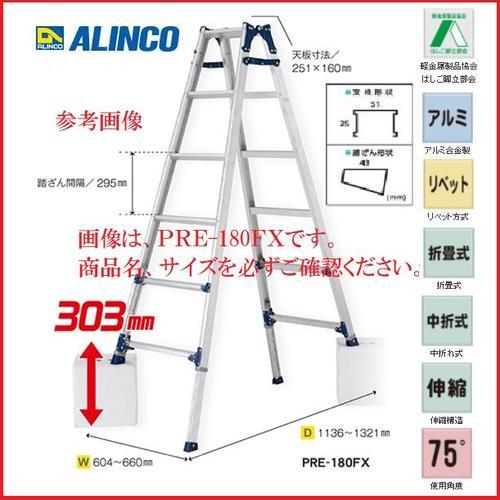 【一部送料無料】アルインコ脚伸縮兼用脚立 PRE-120FX