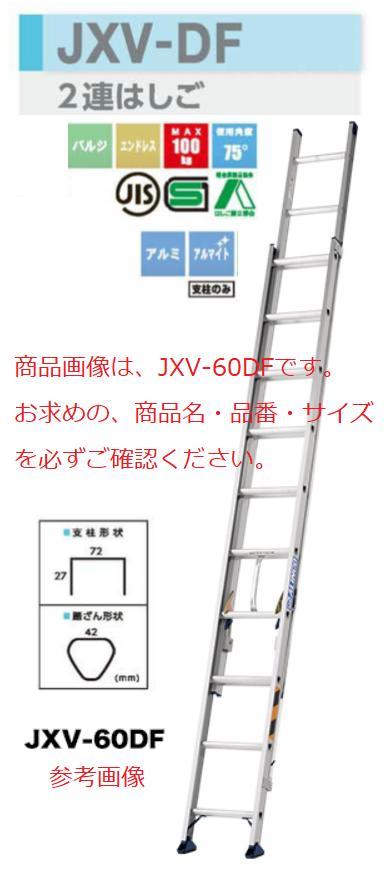 【一部送料無料】アルインコ2連はしご JXV-80DF全長8.00m