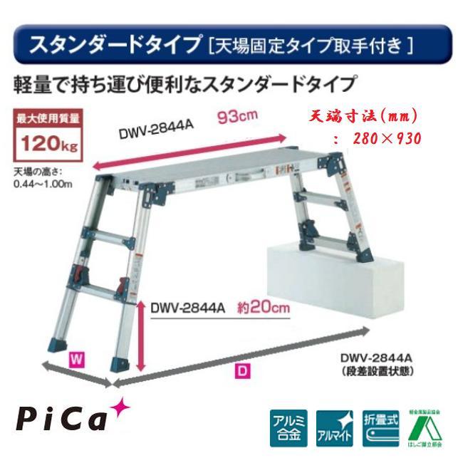 【一部送料無料】ピカコーポレーションアルミ合金製足場台DWV-2844A 脚アジャストタイプ