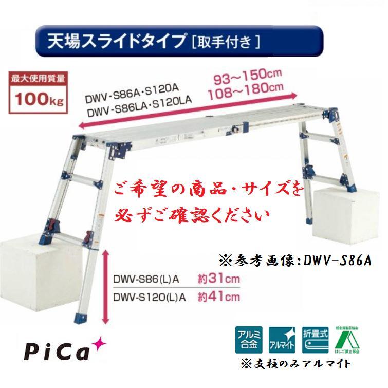 広く使って小さく収納 一部送料無料 推奨 ピカコーポレーションアルミ合金製足場台DWV-S86LA 天端スライドタイプ 脚アジャスト 予約