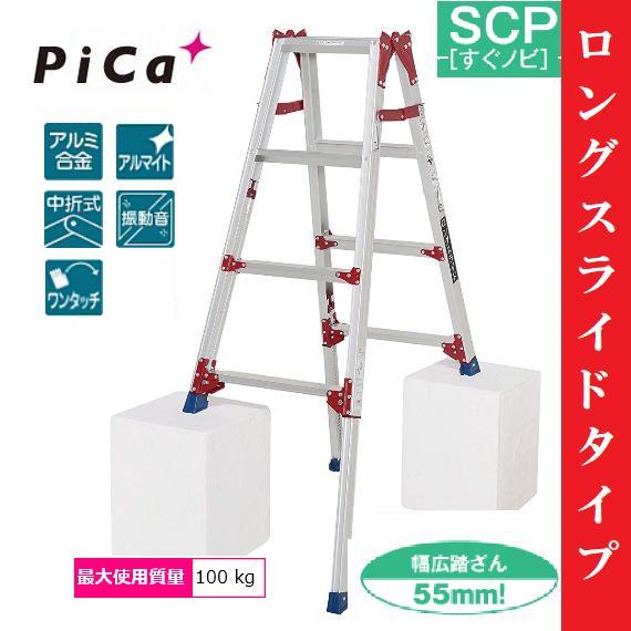 【一部送料無料】ピカコーポレーションSCP-120L(ロングスライドタイプ) すぐノビアルミ合金製四脚アジャスト式はしご兼用脚立(伸縮脚はしご兼用脚立) 【代金引換は送料+代金引換手数料別途】