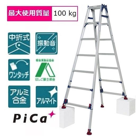 両面幅広踏ざん55mm脚立 安値 送料無料 ピカコーポレーションSCL-J210A 自在脚 アルミ合金製四脚アジャスト式脚立かるノビ 伸縮脚付はしご兼用脚立 売却
