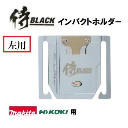 簡単1秒着脱 侍BLACKインパクトホルダー 左手用 マキタ HIKOKI兼用 低廉 30031 サムライブラック 安心と信頼 インパクトフック 高儀 工具差し